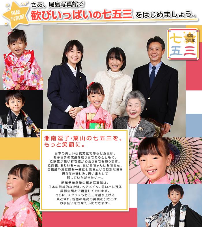 さあ、尾島写真館で歓びいっぱいの七五三をはじめましょう。