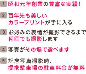 尾島写真館の記念写真が選ばれる5つの理由