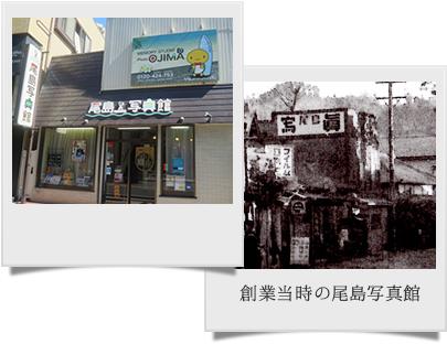 昭和元年創業の地元に愛される写真館です