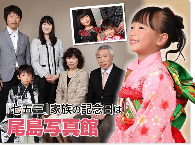 3世代で愛される尾島写真館の七五三写真