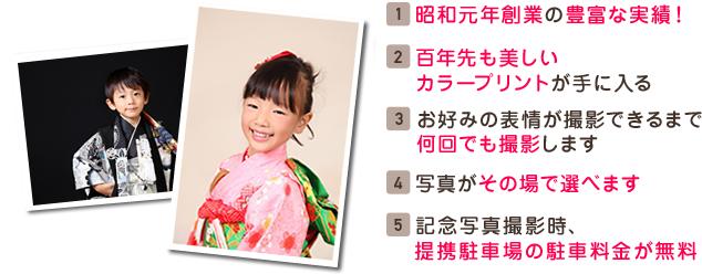 尾島写真館の七五三が選ばれる5つの理由