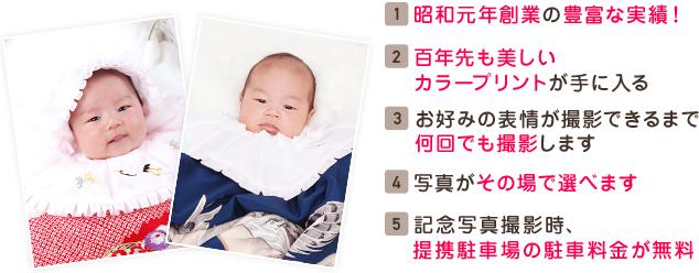 尾島写真館のお宮参り写真が選ばれる5つの理由