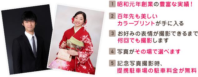 尾島写真館の成人式写真が選ばれる5つの理由