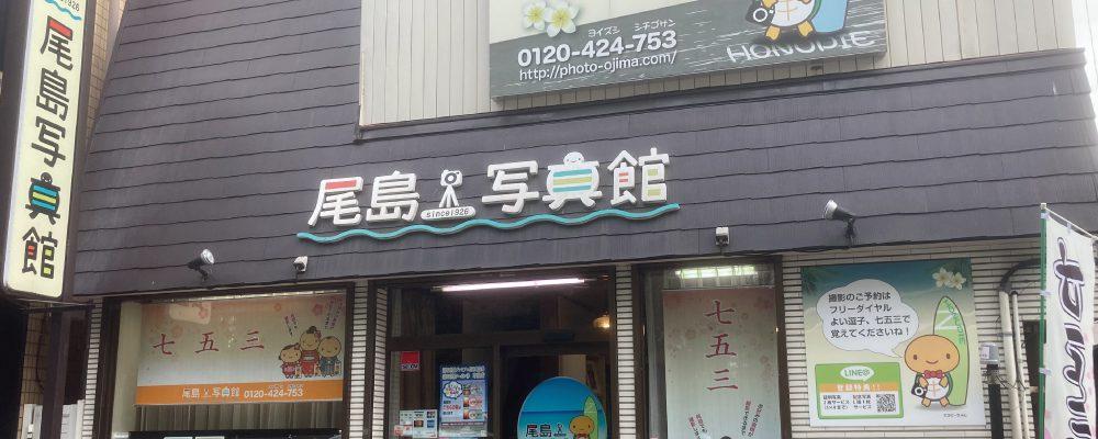 尾島写真館ショッピングカート